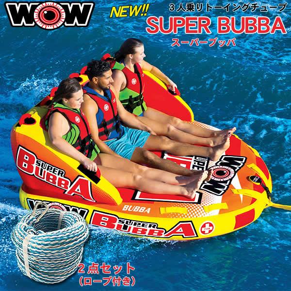 【代引き不可】WOW 3人乗りトーイングチューブ NEW SUPER BUBBA/スーパーブッバ(W17-1060-2A) 2点セット