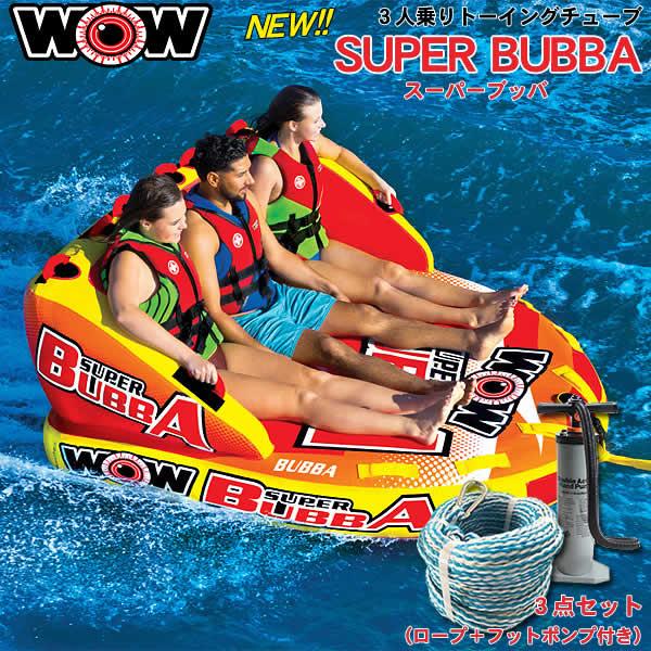 【代引き不可】WOW 3人乗りトーイングチューブ NEW SUPER BUBBA/スーパーブッバ(W17-1060-3A) 3点セット