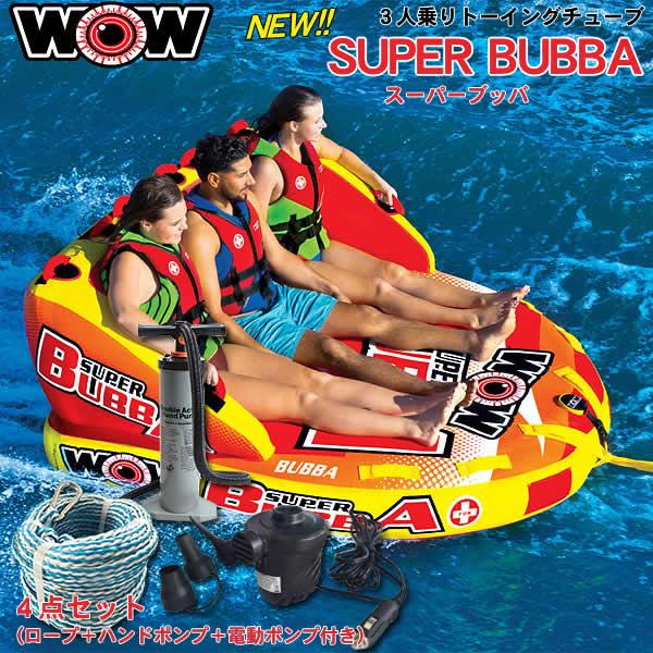 【代引き不可】WOW 3人乗りトーイングチューブ NEW SUPER BUBBA/スーパーブッバ(W17-1060-4A) 4点セット