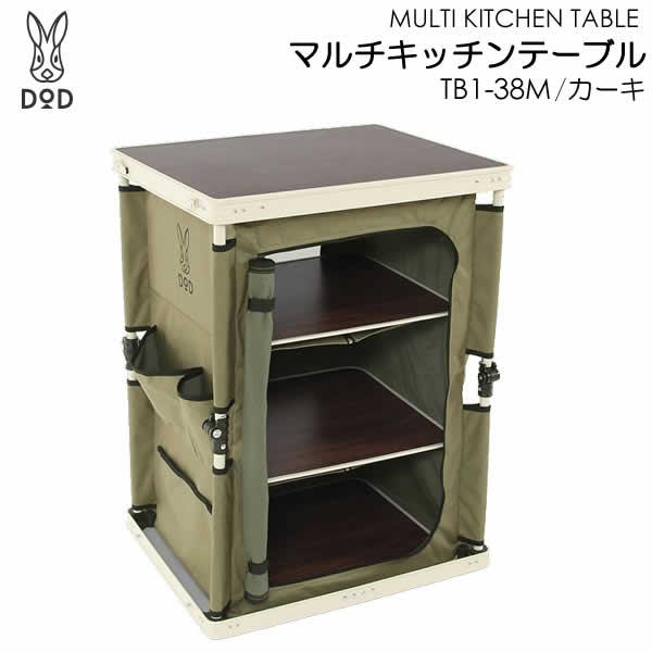 【送料無料・代引き不可】DOD マルチキッチンテーブル(TB1-38M/カーキ)