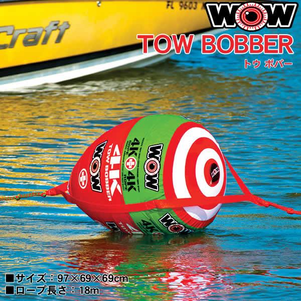 【代引き不可】WOW フロート付トーイングロープ TOW BOBBER/トウ ボバー