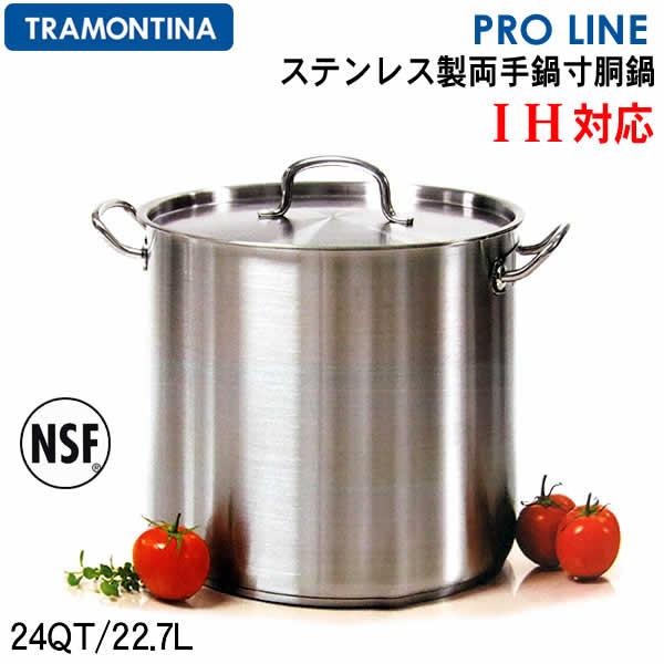 【送料無料】TRAMONTINA トラモンティーナ ステンレス製両手鍋寸胴鍋 24QT 22.7L