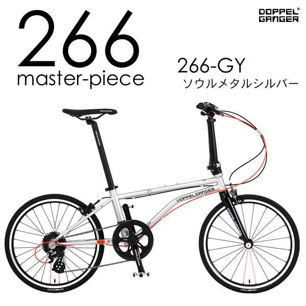【送料無料・代引き不可】DOPPELGANGER 266 master-piece(266-GY/ソウルメタリックシルバー)