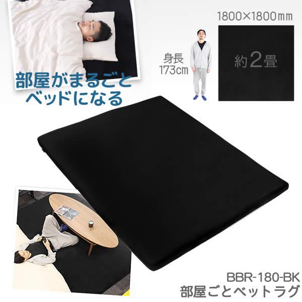 【送料無料・代引き不可】Bauhutte 部屋ごとベッドラグ(180cm×180cm) BBR-180-BK