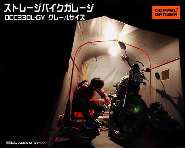 【送料無料・代引き不可】DOPPELGANGER ストレージバイクガレージ(DCC330L-GY/グレー・Lサイズ)