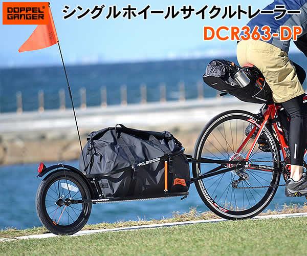 【送料無料・代引き不可】DOPPELGANGER シングルホイールサイクルトレーラー(DCR363-DP)