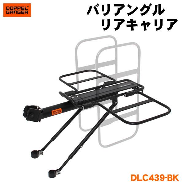 【送料無料・代引き不可】DOPPELGANGER バリアングルリアキャリア(DLC439-BK)