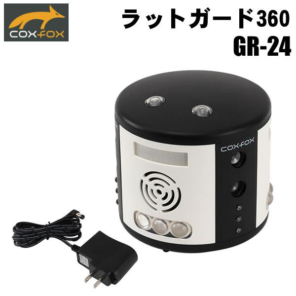 【送料無料・代引き不可】coxfox ラットガード360 GR-24