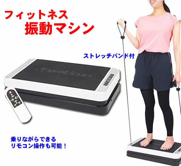 【送料無料・代引き不可】フィットネス振動マシン RC-CFM-T10