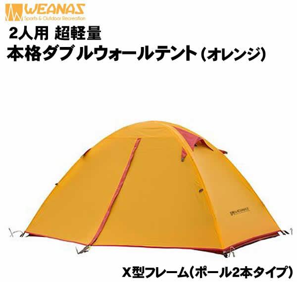 WEANAS 2人用超軽量本格ダブルウォールテント(オレンジ) X型フレーム(ポール2本タイプ)