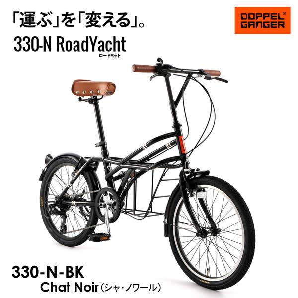 【送料無料・代引き不可】DOPPELGANGER 330-N RoadYacht 330-N-BK/Chat Noir(シャ・ノワール)