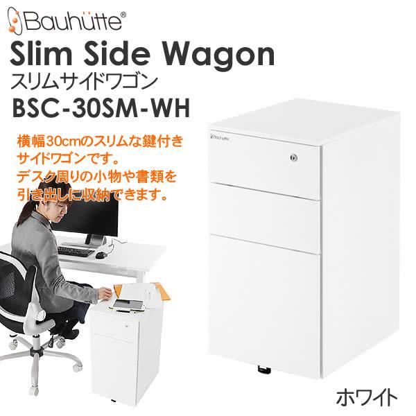【送料無料・代引き不可】Bauhutte スリムサイドワゴン BSC-30SM-WH/ホワイト