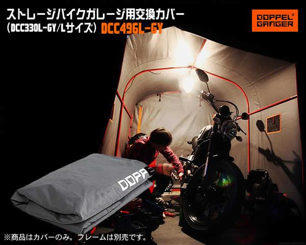 【送料無料・代引き不可】DOPPELGANGER 交換用カバー(DCC496L-GY)
