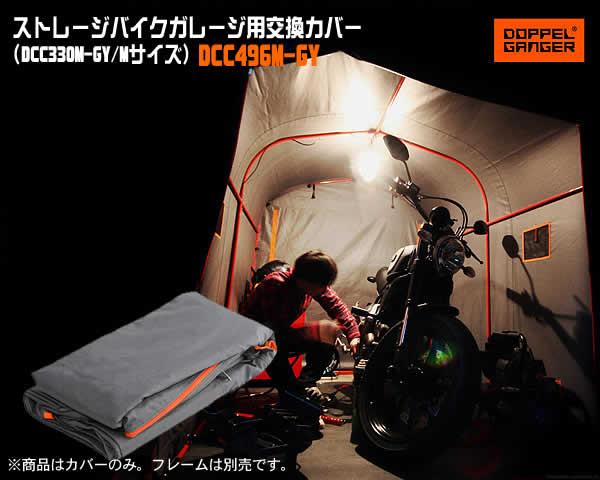 【送料無料・代引き不可】DOPPELGANGER 交換用カバー(DCC496M-GY)