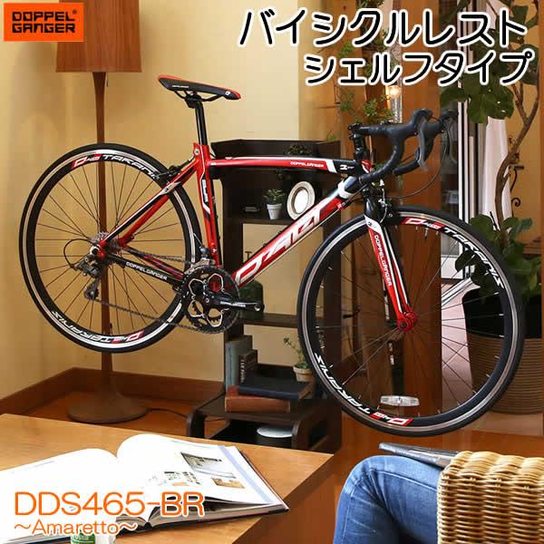 【送料無料・代引き不可】DOPPELGANGER バイシクルレスト シェルフタイプ DDS465-BR Amaretto