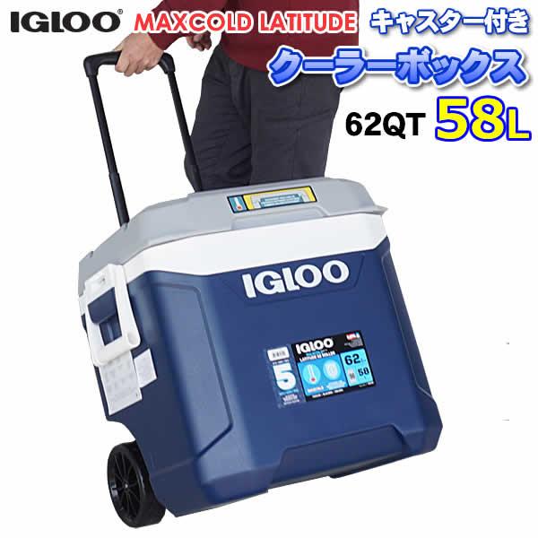 【送料無料】IGLOO(イグルー) MAXCOLD LATITUDE キャスター付きクーラーボックス 62QT 58L