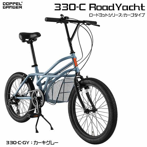 【送料無料・代引き不可】DOPPELGANGER RoadYacht(ロードヨットシリーズ/カーゴタイプ) 330-C-GY/カーキグレー