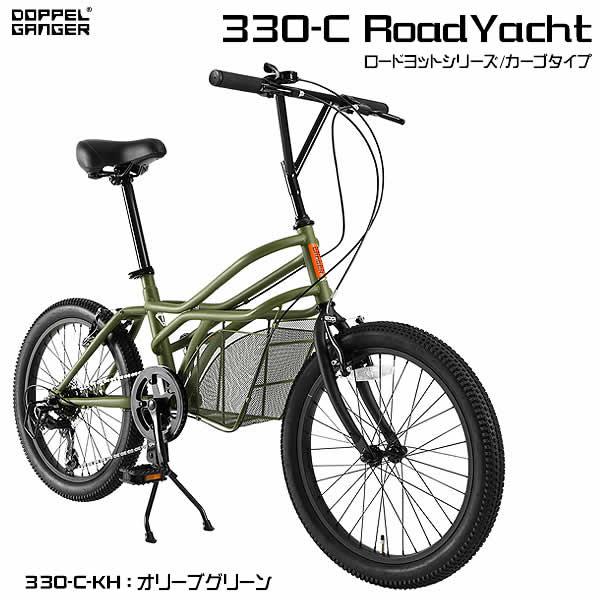 【送料無料・代引き不可】DOPPELGANGER RoadYacht(ロードヨットシリーズ/カーゴタイプ) 330-C-KH/オリーブグリーン