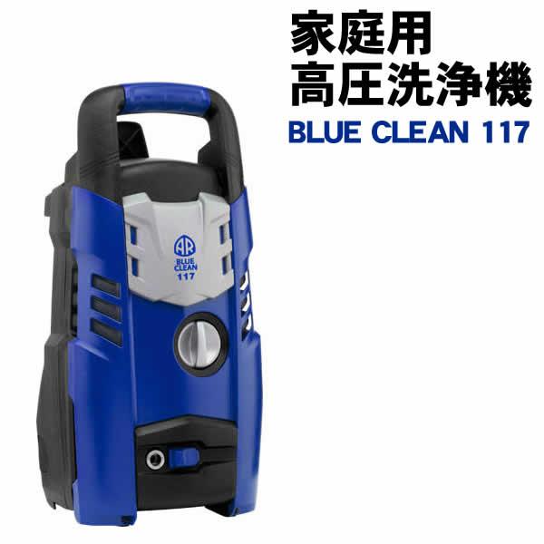 【送料無料】家庭用高圧洗浄機 AR BLUE CLEAN 117