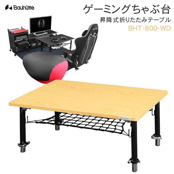 【送料無料・代引き不可】Bauhutte ゲーミングちゃぶ台(昇降式折りたたみテーブル) BHT-800-WD/ウッド
