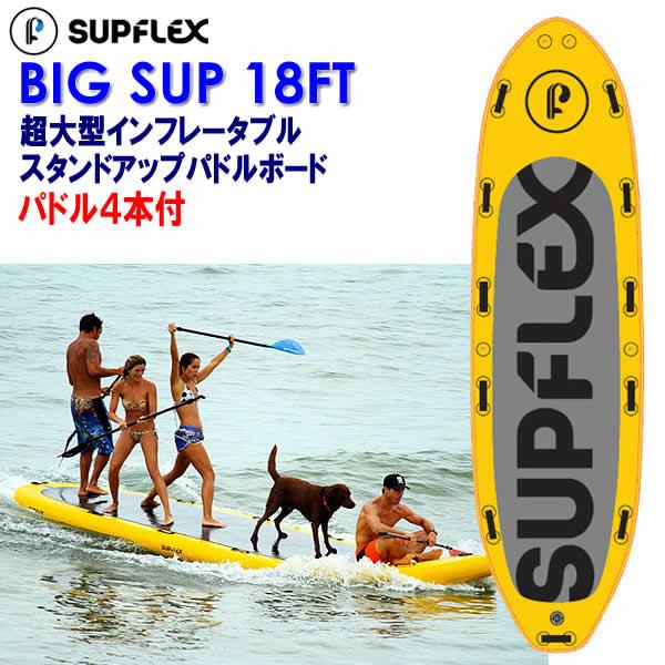 【送料無料】SUPFLEX BIG SUP 18FT 超大型インフレータブルスタンドアップパドルボード