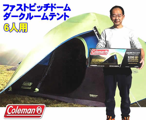 【送料無料】Coleman(コールマン) 6人用ダークルームテント ファストピッチ ドームテント