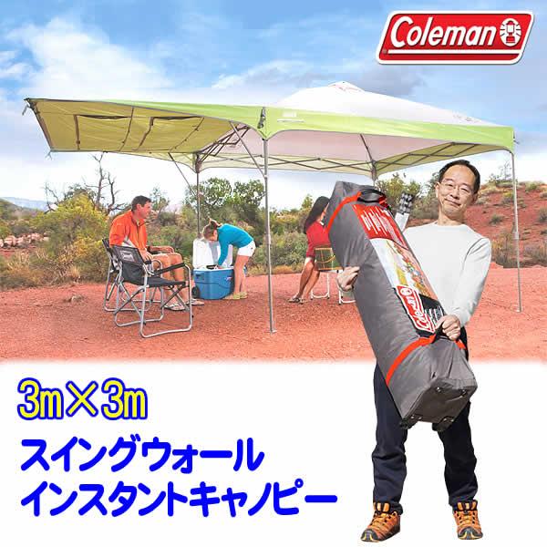 【送料無料】Coleman スイングウォールインスタントキャノピー 3m×3m 3m×3m, 段ボール梱包資材店 In The Box:1c390af3 --- atbetterce.com