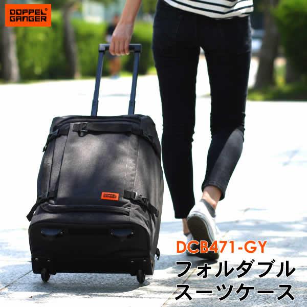 【送料無料・代引き不可】DOPPELGANGER フォルダブルスーツケース DCB471-GY
