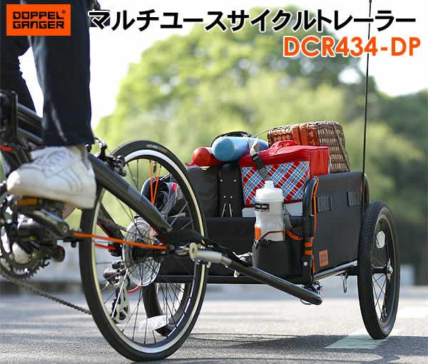 【送料無料・代引き不可】DOPPELGANGER マルチユースサイクルトレーラー DCR434-DP