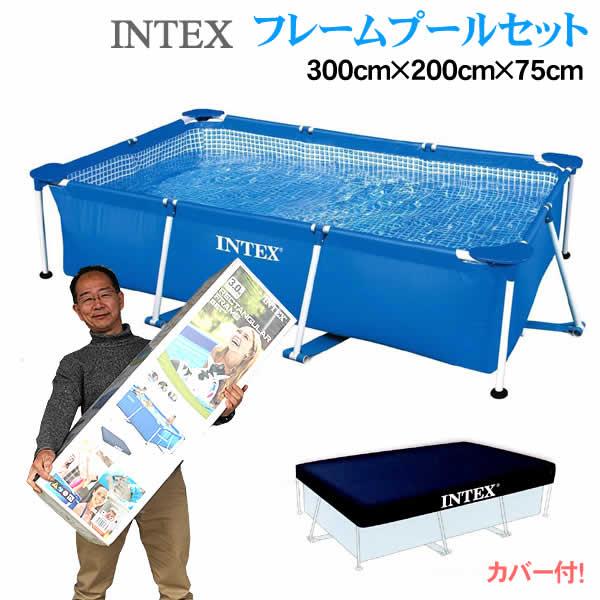 【送料無料】INTEX社製 フレームプールセット(300cm×200cm×75cm) 28280J