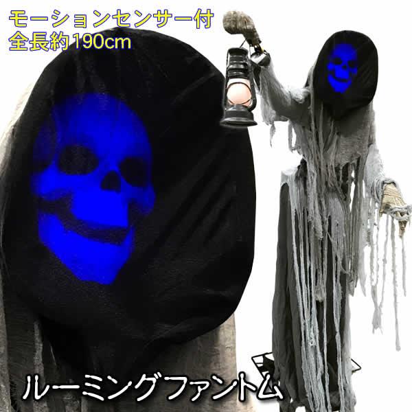 【送料無料】【コストコ】ハロウィン ファントム(全長約190cm)