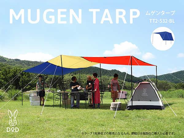 【送料無料・代引き不可】DOD ムゲンタープ TT2-532-BL/ブルー
