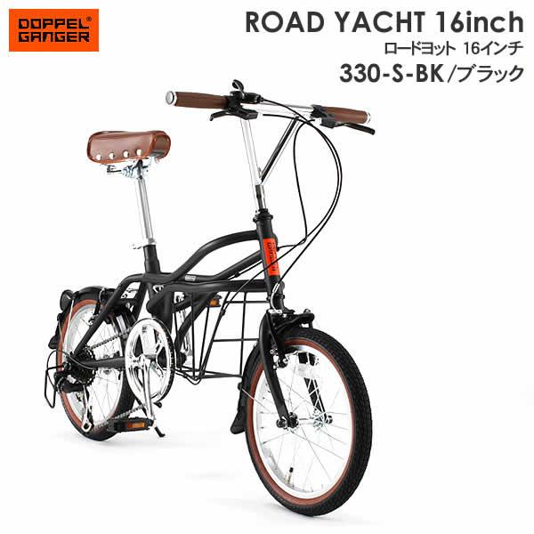 【送料無料・代引き不可】DOPPELGANGER ROADYACHT 16inch (ロードヨット16インチ) 330-S-BK/ブラック