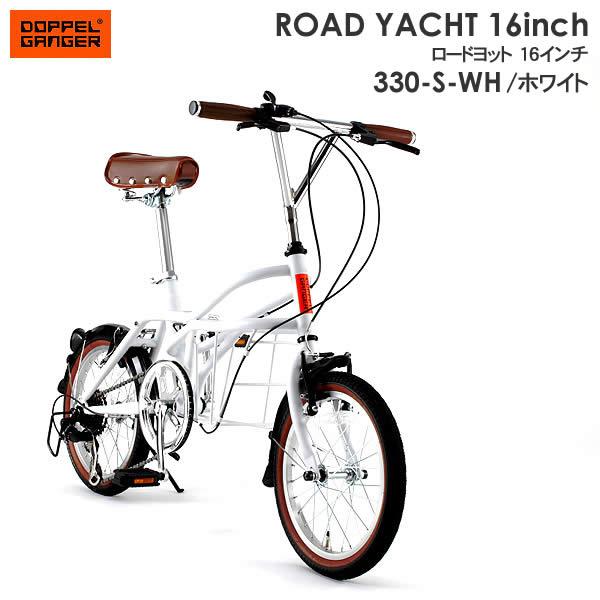 【送料無料・代引き不可】DOPPELGANGER ROADYACHT 16inch (ロードヨット16インチ) 330-S-WH/ホワイト