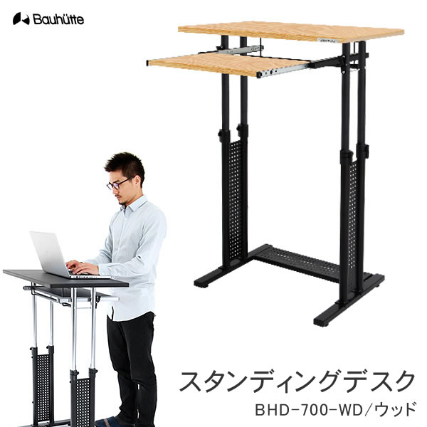 【送料無料・代引き不可】Bauhutte スタンディングデスク BHD-700-WD/ウッド