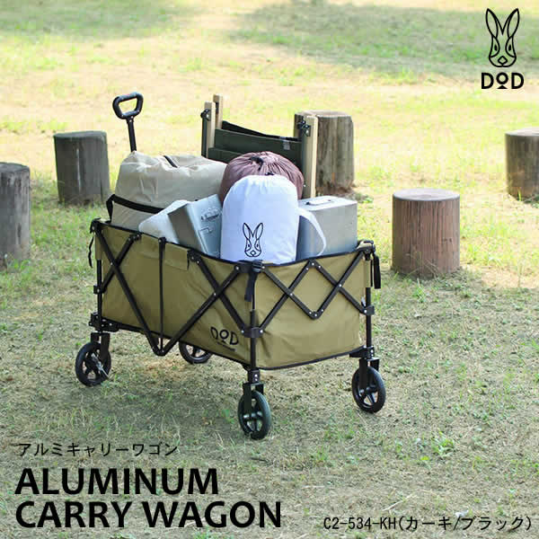 【送料無料・代引き不可】DOD アルミキャリーワゴン C2-534-KH/カーキ
