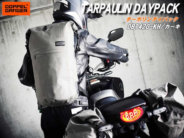 ■バックパックにもシートバッグにも変化する多用途防水バッグ 送料無料 代引き不可 海外限定 DOPPELGANGER ターポリンデイパック 定番スタイル DBT420-KH カーキ