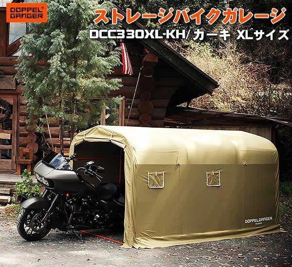 【送料無料・代引き不可】DOPPELGANGER ストレージバイクガレージ(DCC330XL-KH/カーキ・XLサイズ)