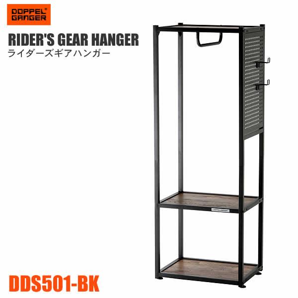 【送料無料・代引き不可】DOPPELGANGER ライダーズギアハンガー DDS501-BK