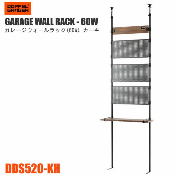 【送料無料・代引き不可】DOPPELGANGER ガレージウォールラック(60W) DDS520-KH/幅60cm、カーキ