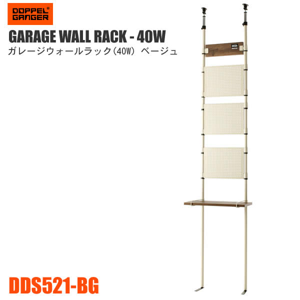 【送料無料・代引き不可】DOPPELGANGER ガレージウォールラック(40W) DDS521-BG/幅40cm、ベージュ