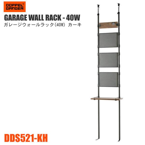 【送料無料・代引き不可】DOPPELGANGER ガレージウォールラック(40W) DDS521-KH/幅40cm、カーキ