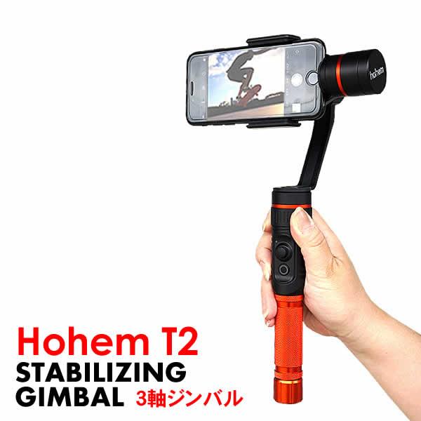 【送料無料】Hohem T2 スマートフォン用 3軸ジンバル スタビライザー