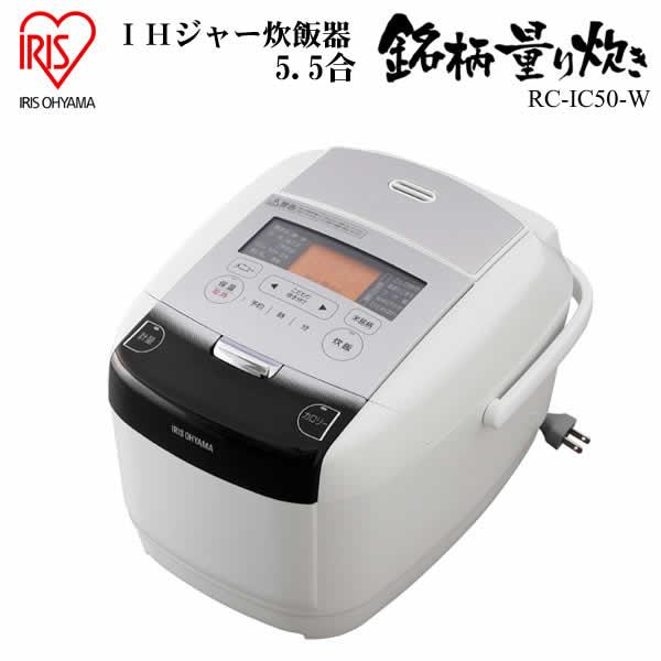 【送料無料】アイリスオーヤマ IHジャー炊飯器 5.5合 銘柄量り炊き 米屋の旨み(RC-IC50-W)