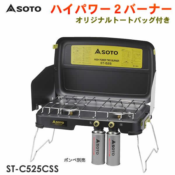 【送料無料】SOTO ハイパワー2バーナーグリル(ST-525) オリジナルトートバッグ付き ST-C525CSS