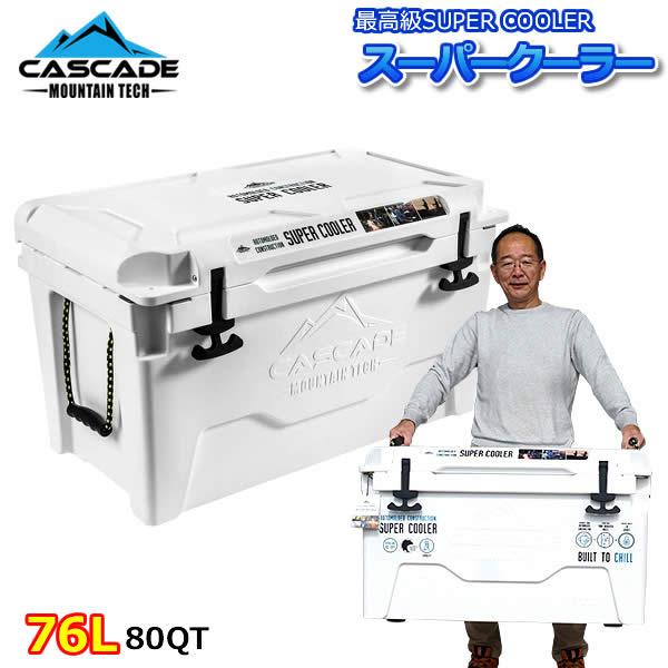 【送料無料】CASCADE MOUNTAIN TECH 80QT 76L 最高級SUPER COOLER