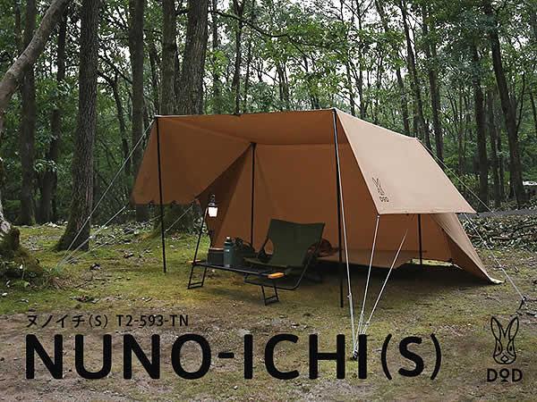 【送料無料・代引き不可】DOD ヌノイチS T2-593-TN/タン