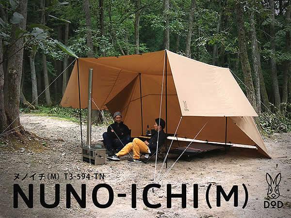 【送料無料・代引き不可】DOD ヌノイチM T3-594-TN/タン