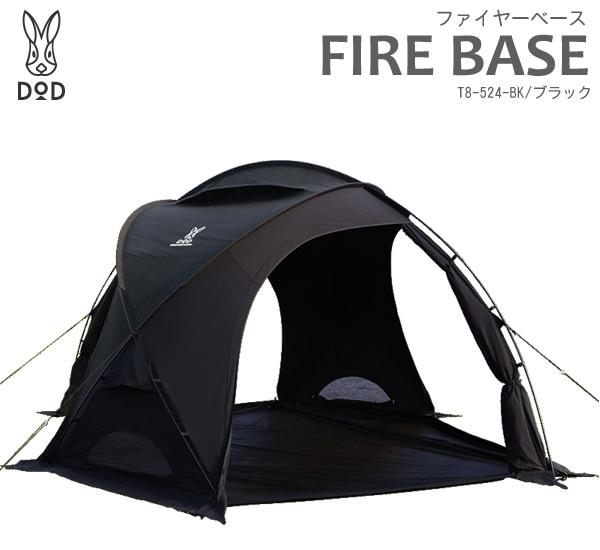【送料無料・代引き不可】DOD ファイヤーベース T8-524-BK/ブラック