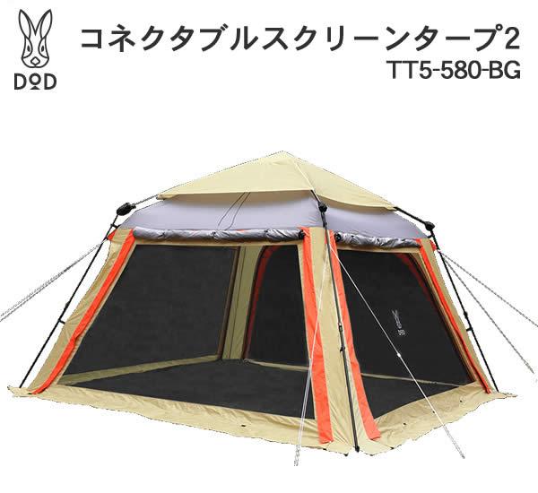 【送料無料・代引き不可】DOD コネクタブルスクリーンタープ2 TT5-580-BG